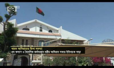 Bangladeshi visa will open UAE