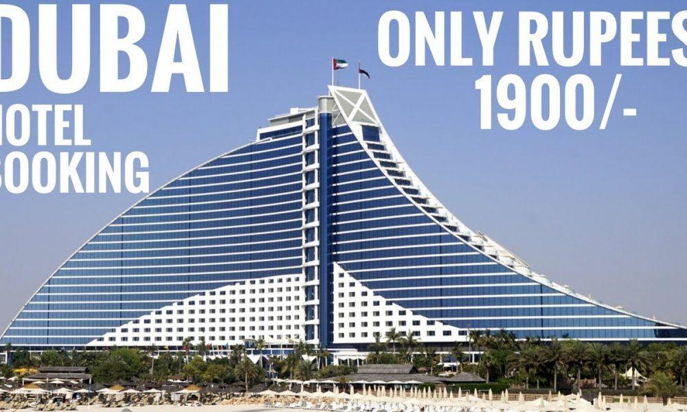 DUBAI best budget hotels only rupees 1900/-   | Travel Tricks