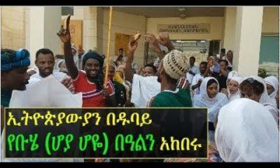 Ethiopians in Dubai celebrate Buhe (Hoya Hoye) holiday |ኢትዮጵያውያን በዱባይ የቡሄ (ሆያ ሆዬ) በዓልን አከበሩ